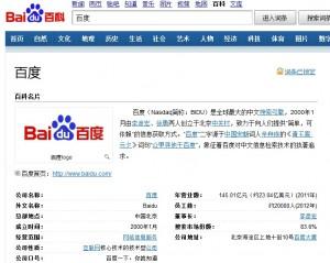 Les différences entre le SEO sur Google et sur Baidu